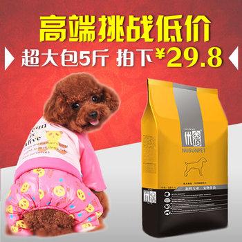 优佰贵宾泰迪比熊大小型犬通用狗粮5斤 金毛萨摩耶狗粮牛肉味成犬