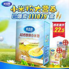 英吉利米粉婴儿米粉米糊婴幼儿AD钙铁锌小米米粉宝宝辅食营养米粉