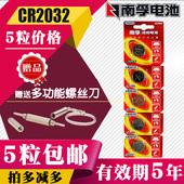 南孚CR2032纽扣电池锂3V电脑主板小米机顶盒遥控器电子体重秤5粒