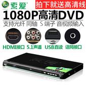 索爱 SA630H影碟机DVD播放器VCD播放5.1光纤同轴HDMI高清接口cd机