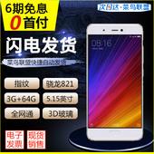 【12期免息 现货】Xiaomi/小米 小米手机5S全网通指纹小米手机