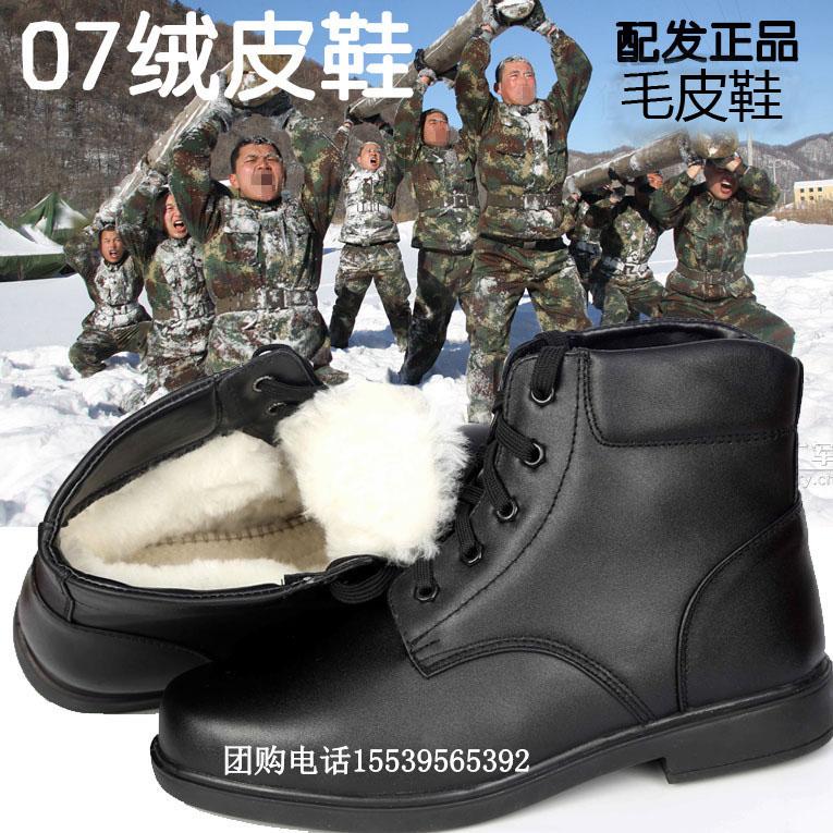 07a校尉冬常服士兵绒皮鞋正品配发羊毛皮鞋男军官棉鞋冬靴子包邮