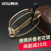 阿木折叠老花镜男女老人镜便携高清老花眼镜时尚优雅包邮舒适眼睛
