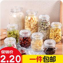 密封罐玻璃瓶子食品五谷杂粮奶粉糖果罐茶叶储藏罐储物罐泡菜罐子