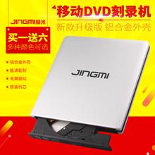 精米铝合金USB3.0外置DVD刻录机外接移动光驱台式笔记本通用包邮