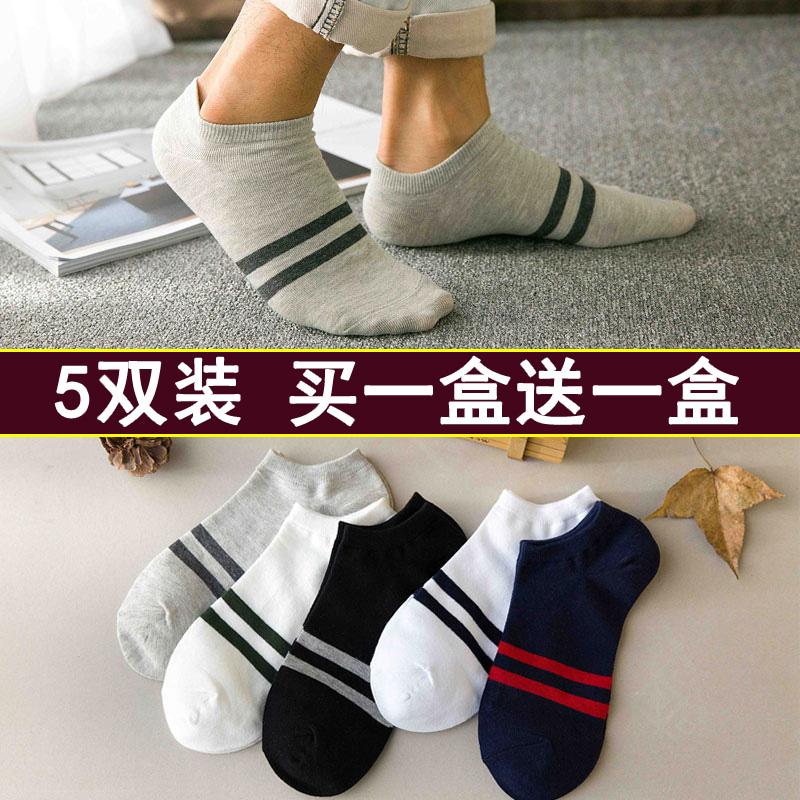 襪子夏季襪棉襪學生運動籃球船襪吸汗防臭短襪低幫短筒純棉