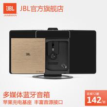 分期0费用 JBL ms302蓝牙组合台式音响多媒体迷你音箱 桌面音响