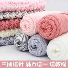 情人棉编织围巾线粗毛线牛奶棉宝宝毛线棒针多股纯棉线织围巾毛线