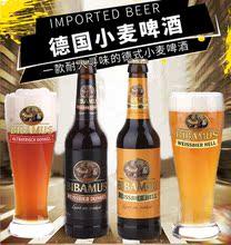 2瓶装精酿酵母型德国啤酒彼巴慕斯小麦王啤酒进口浓淡色黑啤白啤