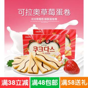 进口可拉奥草莓夹心蛋卷144g奶油饼干办公休闲零食品 年货
