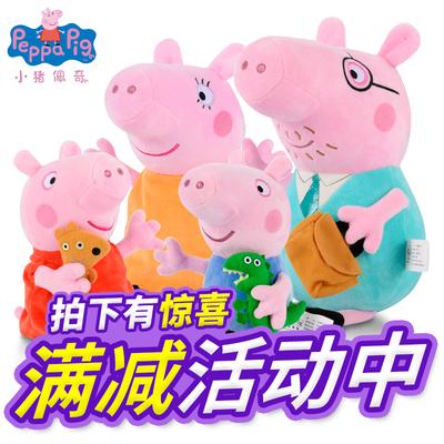 小猪佩奇毛绒玩具佩琪乔治恐龙女生玩偶可爱儿童猪公仔布娃娃布偶