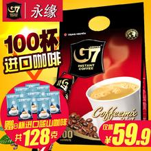 越南原装进口中原g7三合一即溶 速溶咖啡粉100袋条1600g 赠送8袋