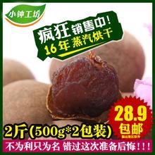 【2016年干货】桂圆 桂圆干500g*2包干货福建莆田特产4A桂圆肉2斤
