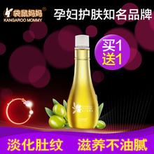 袋鼠妈妈孕妇橄榄油预防妊娠去孕纹产后淡化修护孕期专用护肤正品