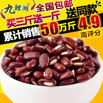 买3送1包邮 赤小豆 正宗农家长粒赤豆红豆 粮油米面五谷杂粮500g