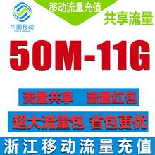 500M 1G红包流量充值叠加包2G3G4G全国共享流量 浙江移动流量共享