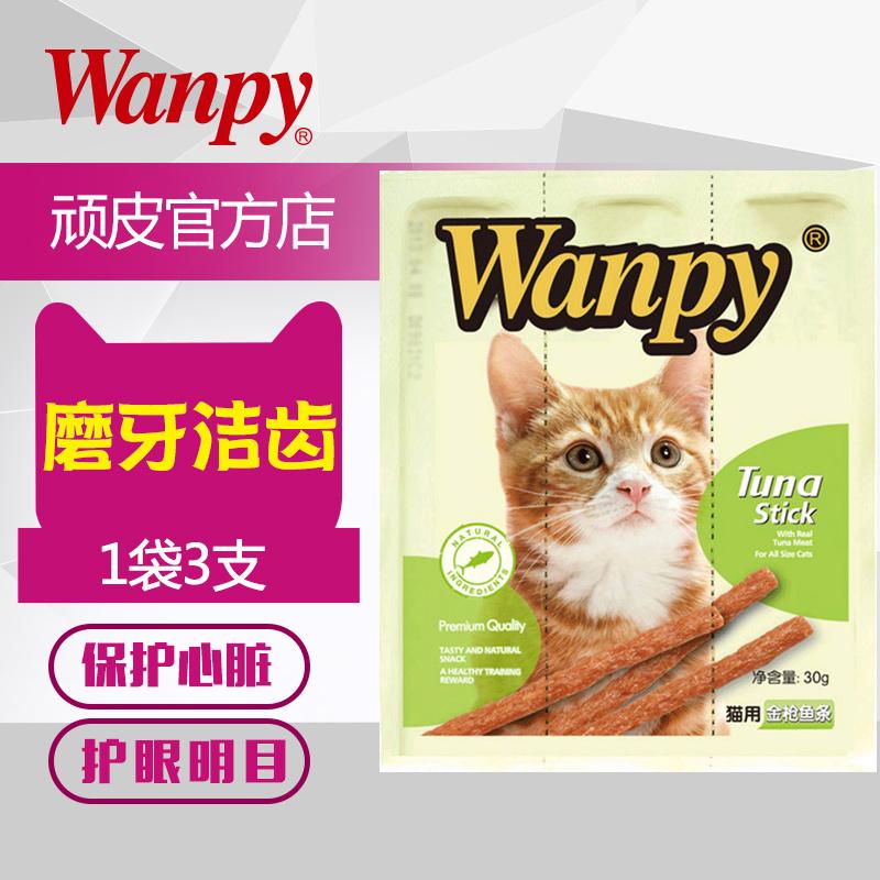 wanpy顽皮三文鱼金枪鱼猫条1包3支幼猫零食洁齿磨牙棒化毛助消化