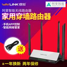 阿里智能睿因家用无线路由器wifi发射宽带高速四天线稳定穿墙王