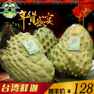 百爱进口台湾凤梨释迦番荔枝 新鲜水果 正宗释迦果 5斤精选 包邮