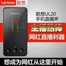 联想UL20手机直播声卡套装外置变音映客陌陌快手喊麦通用设备全套