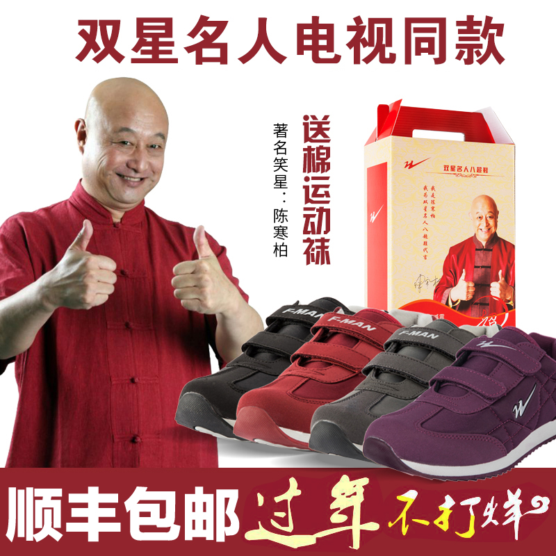 双星名人八超老人鞋中老年运动鞋老年旅游鞋运动鞋软底防滑保暖
