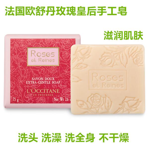 西班牙进口欧舒丹肥皂 玫瑰皇后香皂身体沐浴护肤手工皂 精油皂