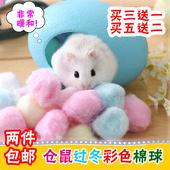 2件包邮仓鼠棉球过冬天彩色棉被粉蓝脱脂棉花保暖金丝熊用品100粒