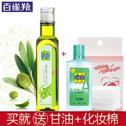 百雀羚橄榄油护肤精油护发身体护理补水保湿滋润孕妇按摩卸妆油