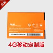 山寨 4G移动定制版 RM-356 手机电池 BM42 电板 3800/3900MAH