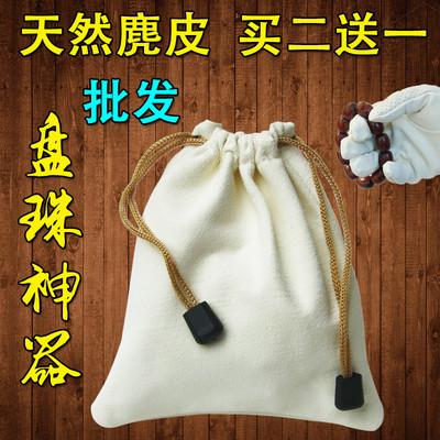 麂皮文玩袋子佛珠盘珠袋紫檀星月黄花梨鹿皮盘玩手串养护收纳袋