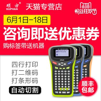 硕方标签机LP5125/C/E便携式手持