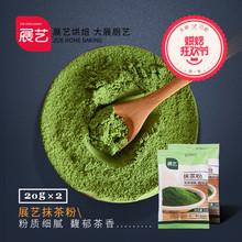 【巧厨烘焙】展艺抹茶粉食用绿茶粉做蛋糕饼干奶茶布丁原料20g*2