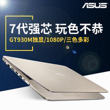 Asus/华硕 A A556UR学生轻薄手提商务15英寸游戏本分期笔记本电脑