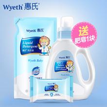 正品 新生儿童洗衣液 包邮 宝宝专用洗衣液补充装 惠氏婴儿洗衣液