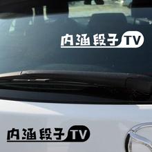 汽车贴纸装饰内涵段子TV搞笑段友车贴 创意个性反光车友会车贴