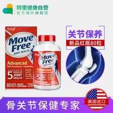 氨糖软骨素红瓶80粒 MoveFree氨基葡萄糖维骨力 Schiff 美国进口