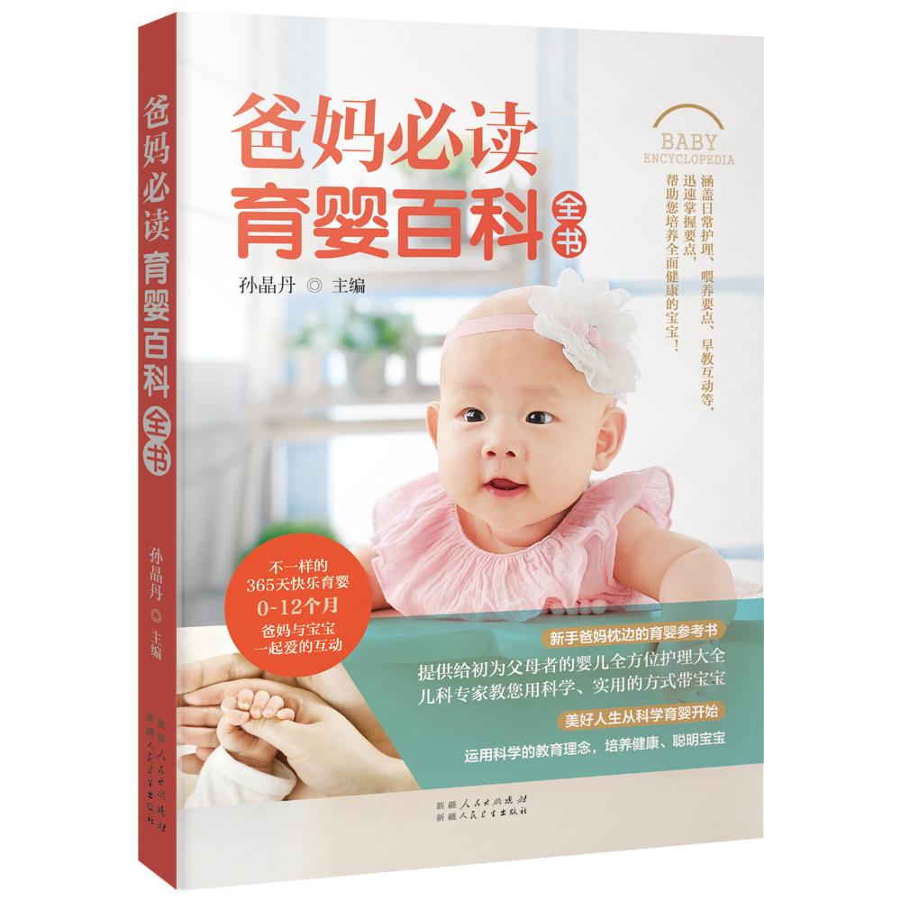 必读育婴百科全书 必备坐月子育儿孕期 故事书胎教知识全套 营养妈妈食谱 书籍产妇