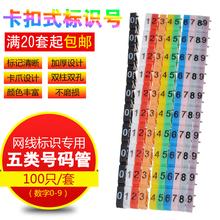 9号共100个 管0 管卡式五类网线标识卡扣式数字号码 网线号码