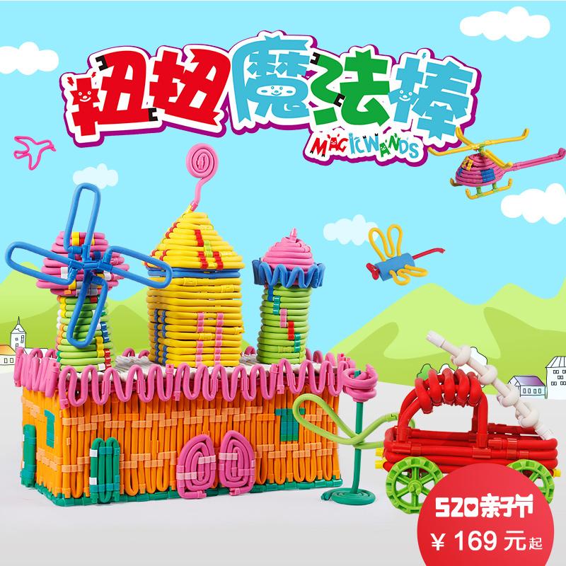 女孩周岁玩具积木魔术儿童男孩智邦扭扭棒益智套装聪明拼装