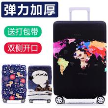 弹力拉杆箱套行李箱保护套旅行箱套皮箱包套罩20/24/28寸加厚耐磨