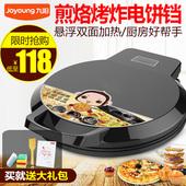 30K09电饼铛煎烤机双面家用加热蛋糕烙饼机正品 九阳 Joyoung