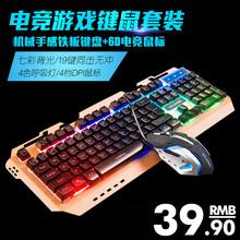 摩箭机械手感键盘鼠标套装背光有线键鼠游戏电竞网吧lol台式电脑