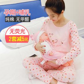 孕妇秋衣秋裤套装纯棉月子服秋冬季保暖内衣孕妇睡衣哺乳产后喂奶