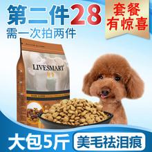狗粮泰迪比熊贵宾博美雪纳瑞金毛 幼犬成犬小型犬通用型天然粮5斤