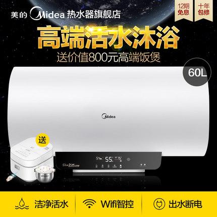 美的电热水器F60-30DQ5(HEY)怎么样