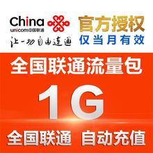 联通流量包 全国联通流量充值1G手机流量加油国内通用4g叠加包