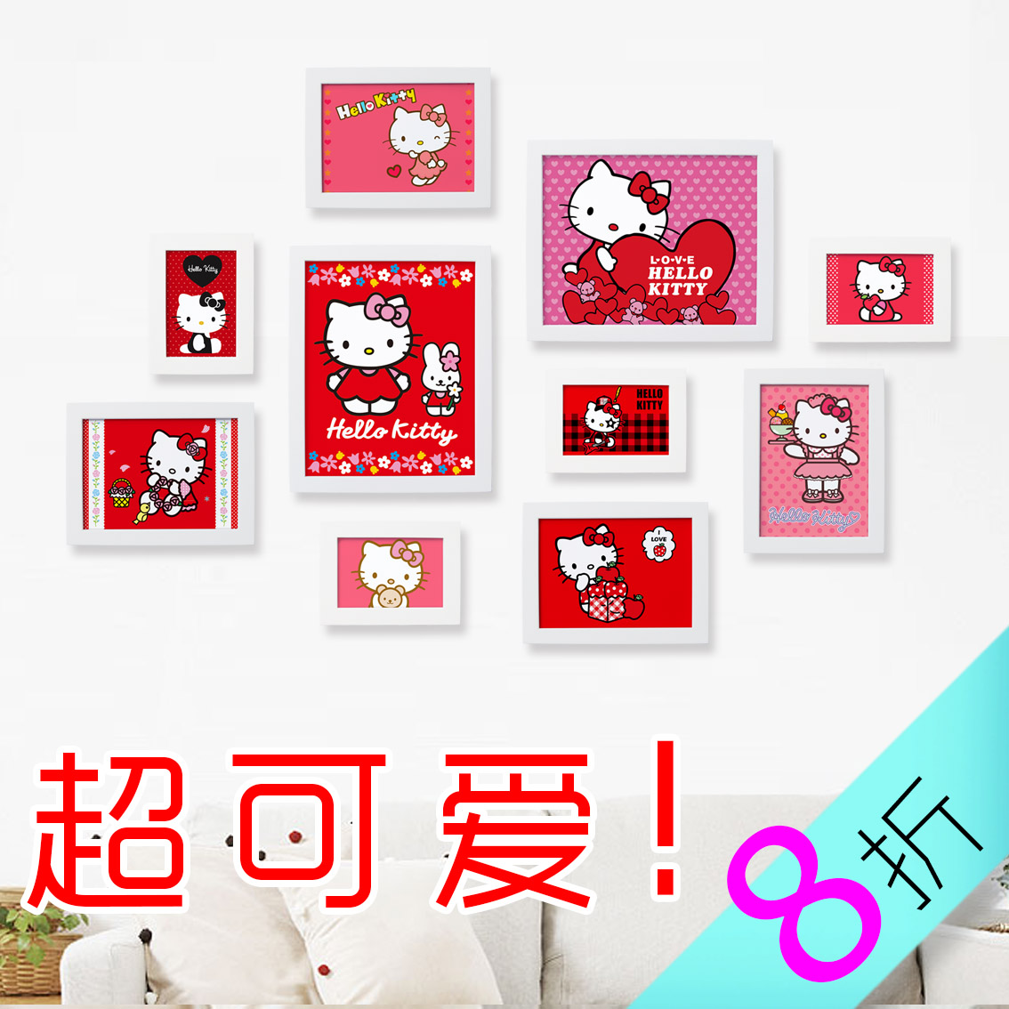 kitty凯蒂猫 照片墙可爱挂画相框画儿童房装饰