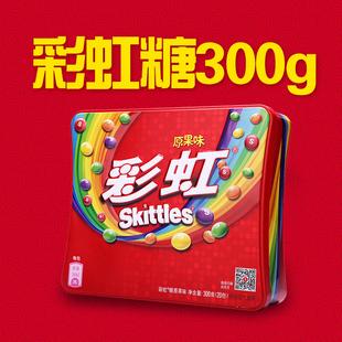 箭牌彩虹糖铁盒装300克 糖果礼盒零食喜糖 彩虹糖原果味年货糖