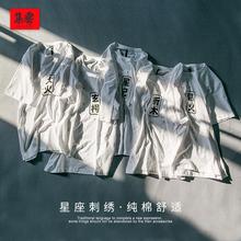 集云十二星云男士短袖T恤 原创中国风男装夏季纯棉半袖白色体恤男