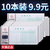 记账凭证办公财务用品 会计记帐单 10本群联通用会计记帐凭证本